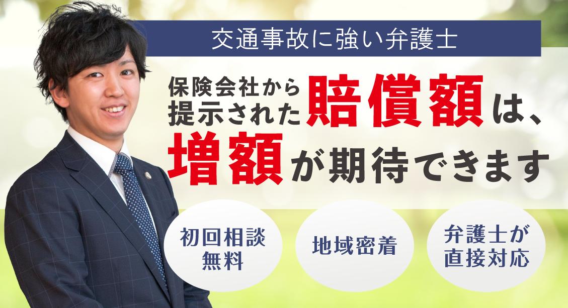 静岡の交通事故に強い弁護士