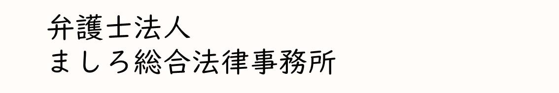 弁護士法人ましろ総合法律事務所【奈良】【静岡】